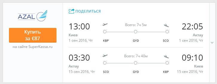 Київ - Актау - Київ