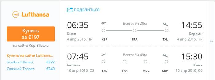 Київ - Берлін - Київ Lufthansa