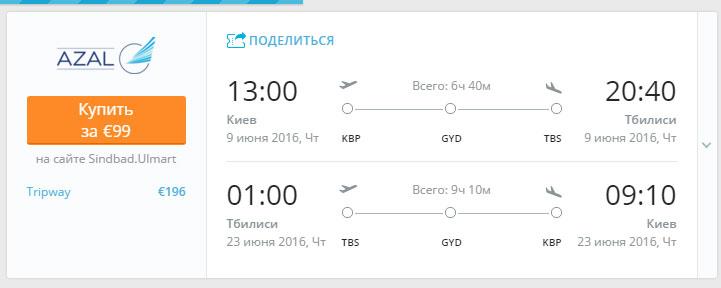 Київ - Тбілісі - Київ