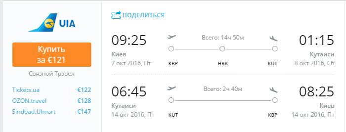 Київ - Кутаїсі - Київ