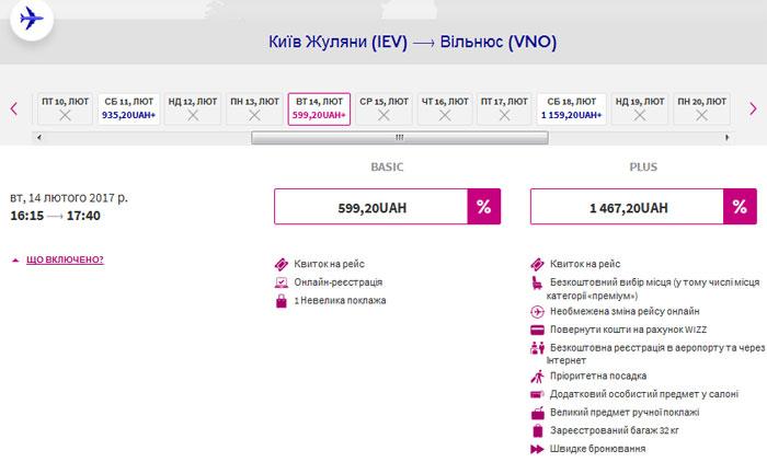 Київ - Вільнюс