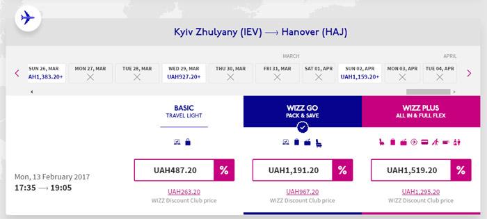 Київ - Ганновер за 487 грн!