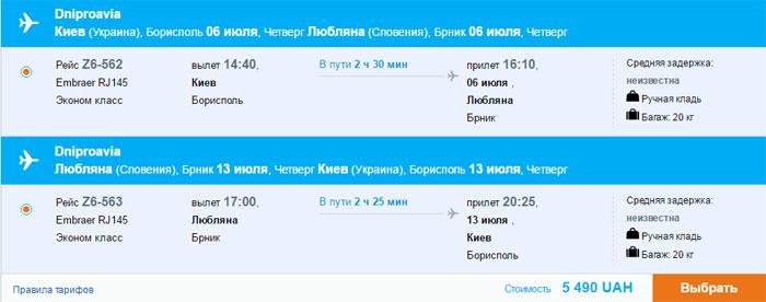 Київ - Любляна - Київ