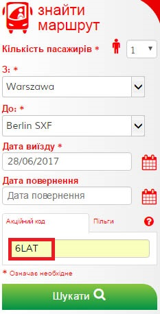 Бронювання Варшава - Берлін по промокоду 6lat