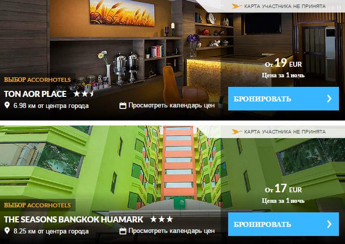 Приклад бронювання Бронюванна Бангкок Accorhotels