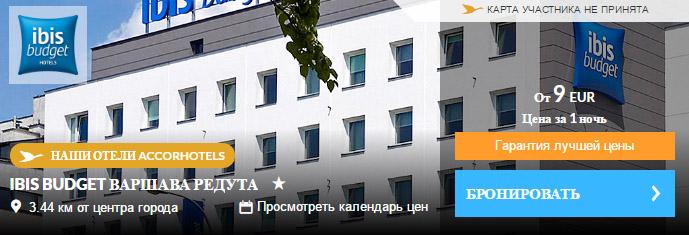 Приклад бронювання готель Ibis Варшава