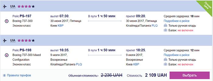 Приклад бронювання Київ - Планга - Київ