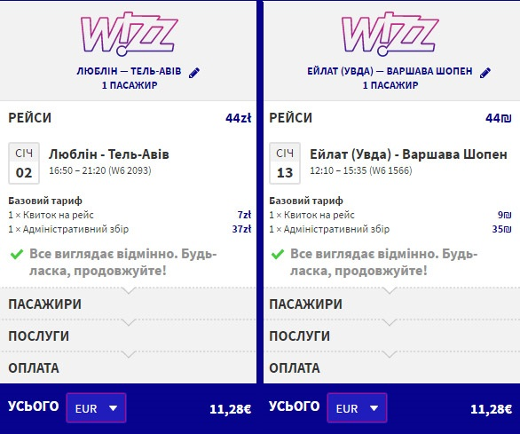 Краків - Тель-Авів, Ейлат - Варшава, Польща - Ізарїль