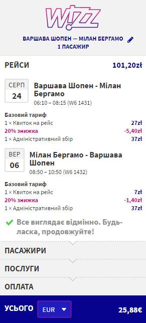Приклад бронювання Варшава - Мілан - Варшава на сайті WizzAir