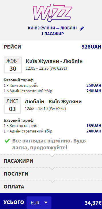 Приклад бронювання Київ - Люблін без знижки