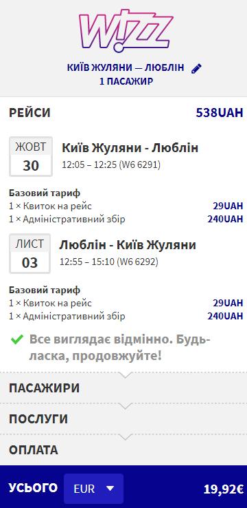 Приклад бронювання Київ - Люблін - Київ WDC