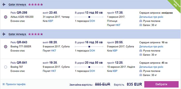 Приклад бронювання Київ - Пхукет - Київ на двох
