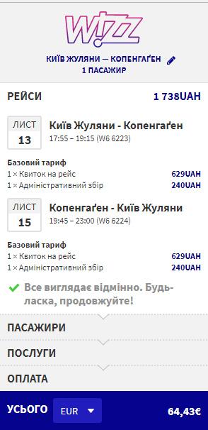 Приклад бронювання Київ - Копенгаген - Київ без знижки