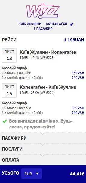 Приклад бронювання Київ - Копенгаген - Київ WDC