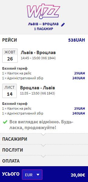 Приклад бронювання Львів - Вроцлав -Львів