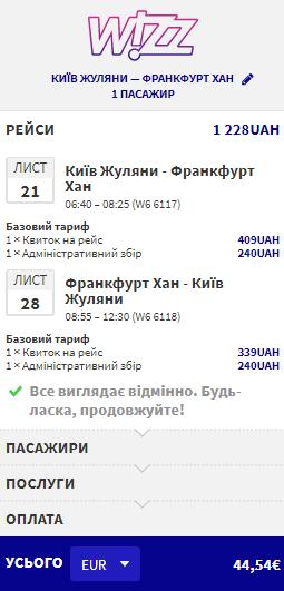 Приклад бронювання Київ - Франкфурт-Хан - Київ без знижки клубу