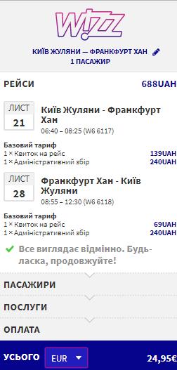 Приклад бронювання Київ - Франкфурт-Хан - Київ зі знижкою клубу