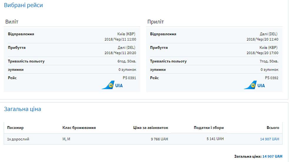 Приклад бронювання Київ - Делі - Київ на сайті МАУ