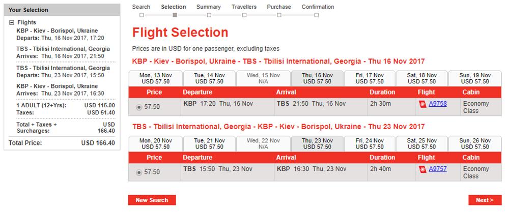 Приклад бронювання Київ - Тбілісі - Київ на сайті Georgian Airways