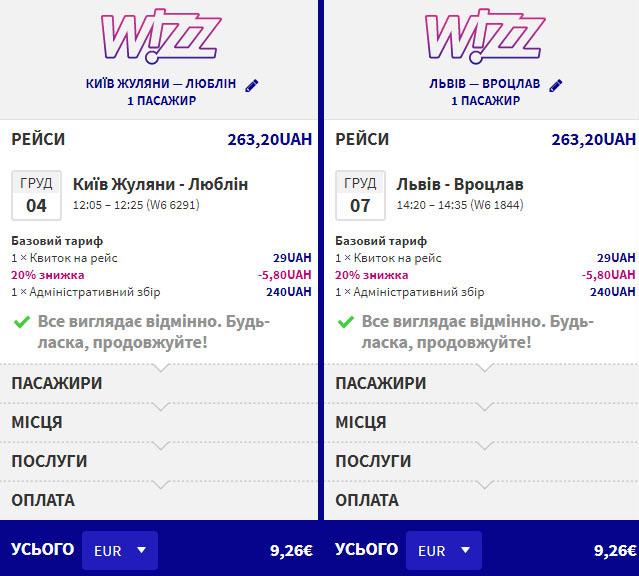 Приклад бронювання Київ - Люблін та Львів - Вроцлав зі знижкою Wizz Discount Club