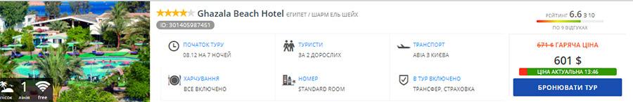 Ghazala Beach Hotel 4* All inclusive, Шарм ель Шейх, готель в бухті Наама Бей