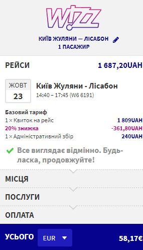 Приклад бронювання Київ - Лісабон