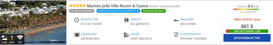 Maritim Jolie Ville Resort & Casino 5* All inclusive, Шарм ель Шейх, готель в бухті Наама Бей