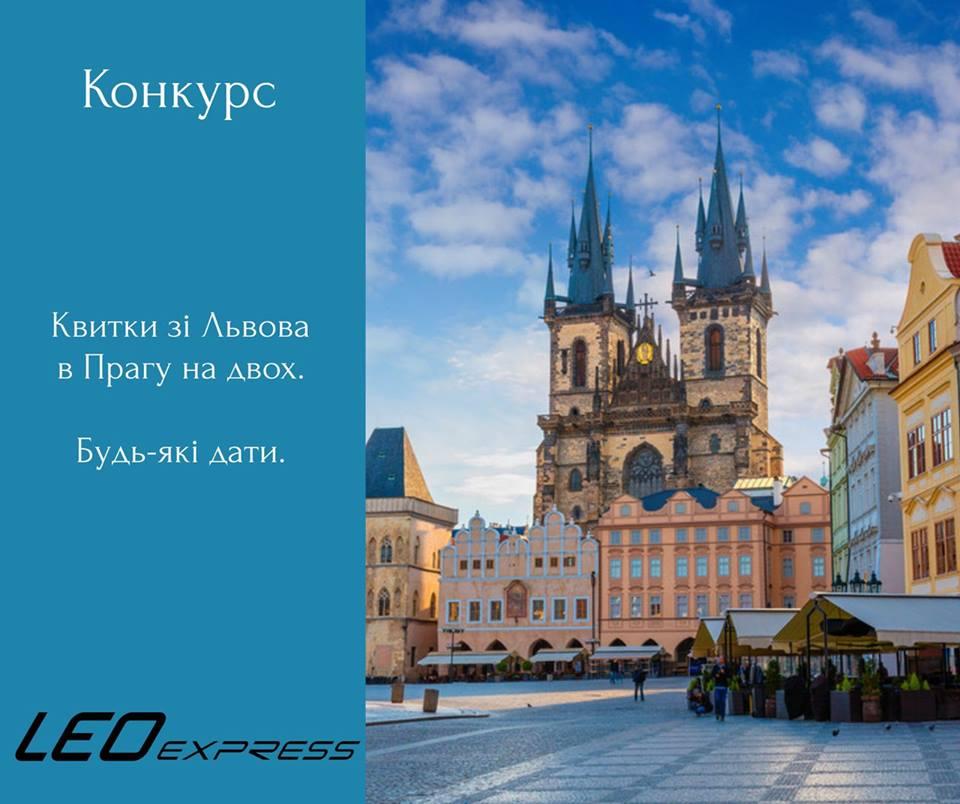Виграй поїздку в Прагу на двох!