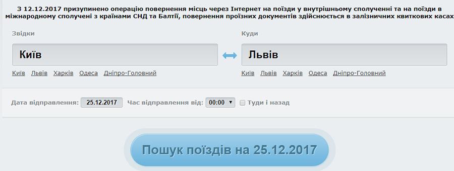 Приклад бронювання квитків на сайті Укрзалізниці