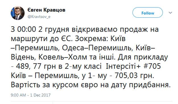 Твіттер Кравцова