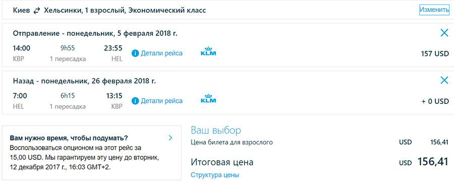 Приклад бронювання Київ - Гельсінкі- Київ на сайті KLM: