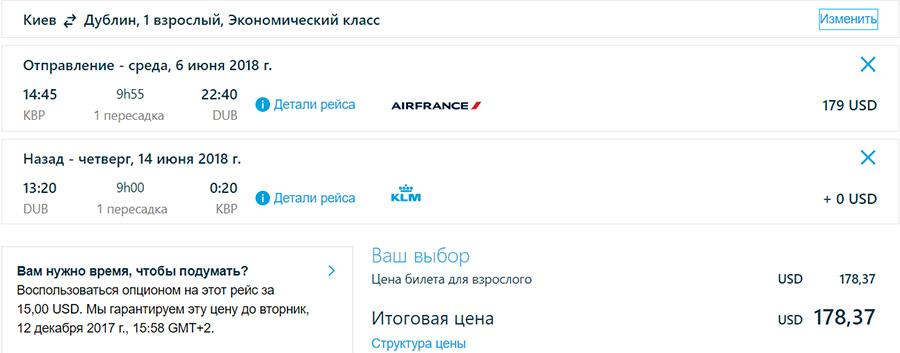 Приклад бронювання Київ - Лісабон - Київ