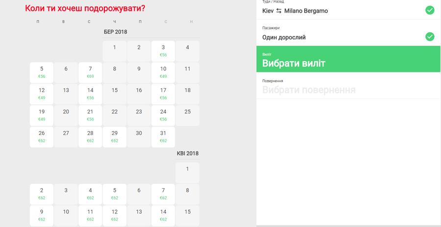 Нові щочетвергові рейси з Києва у Мілан на сайті Ernest Airlines: