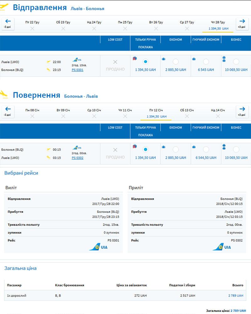 Приклад бронювання Львів - Болонья - Львів на сайті МАУ