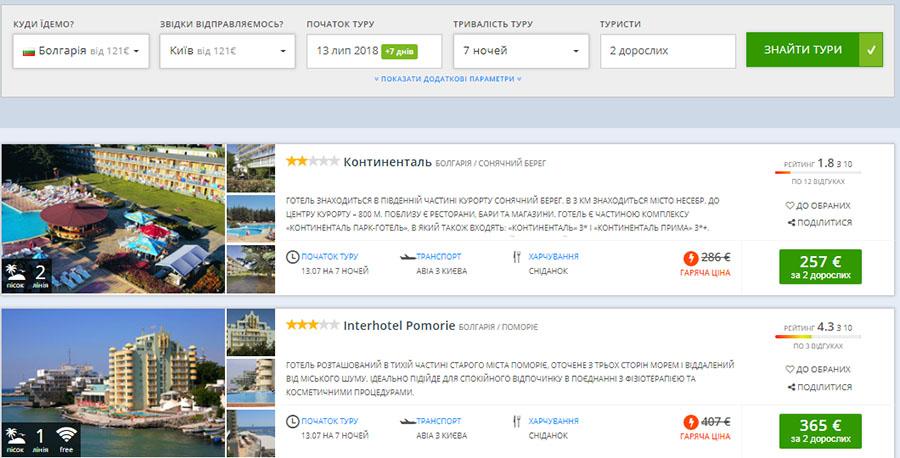 Пакетний тур із Києва в липні (ціна вказана за 2-х осіб)