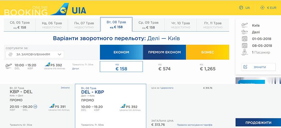Приклад бронювання Київ - Делі - Київ на сайті Міжнародних Авіаліній України