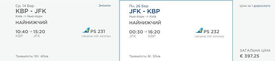 Приклад бронювання Київ - Нью-Йорк - Київ на сайті МАУ