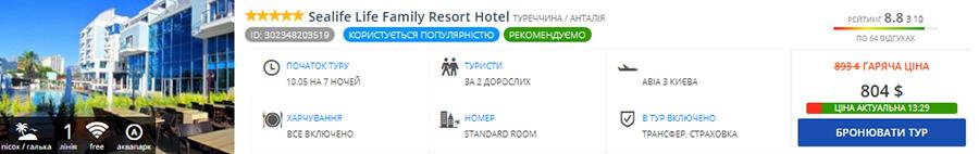 Sealife Life Family Resort Hotel 5*, все включено (ціна вказана за 2-х осіб)