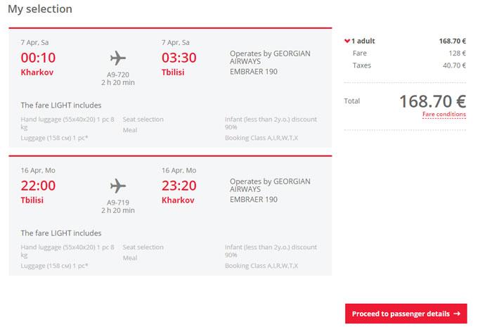 Приклад бронювання квитків Харків - Тбілісі - Харків на офіційному сайті Georgian Airways