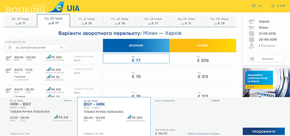 Приклад бронювання Харків - Бергамо - Харків на сайті Міжнародних авіаліній України