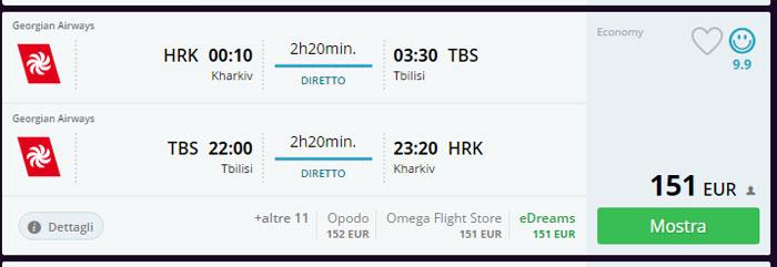 Приклад бронювання квитків Харків - Тбілісі - Харків на Momondo