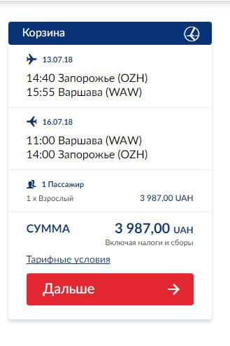 Приклад бронювання квитків Запоріжжя - Варшава - Запоріжжя