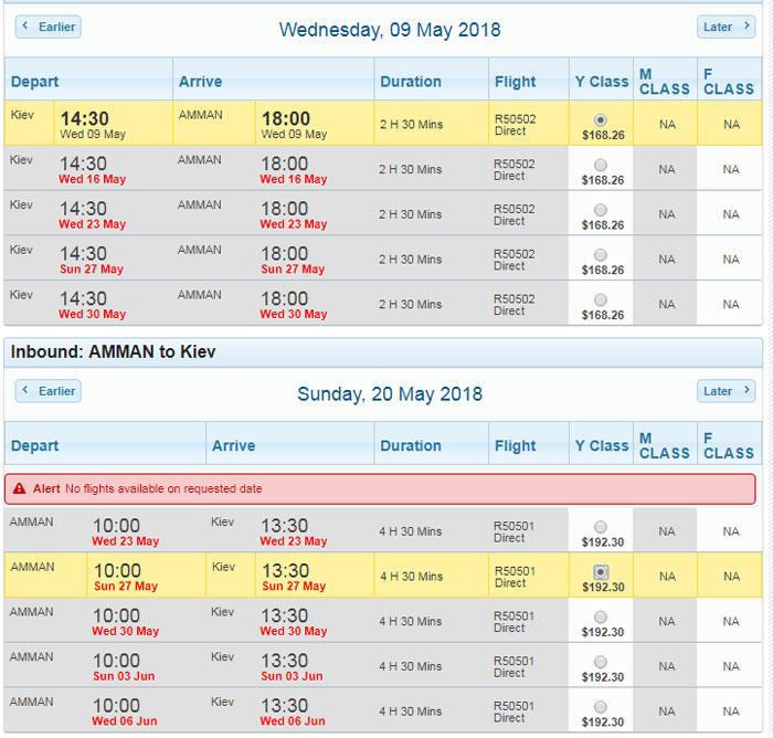 Приклад бронювання квитків Київ - Амман - КиївПриклад бронювання квитків Київ - Амман - Київ