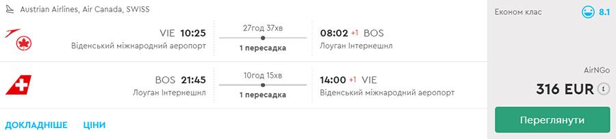 Бронювання авіаквитів Відень - Бостон - Відень на сайті Momondo