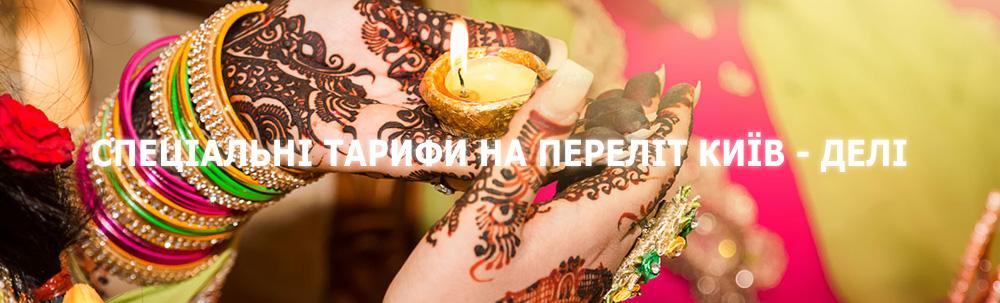 Спеціальні тарифи з Києва в Делі від Air Astana