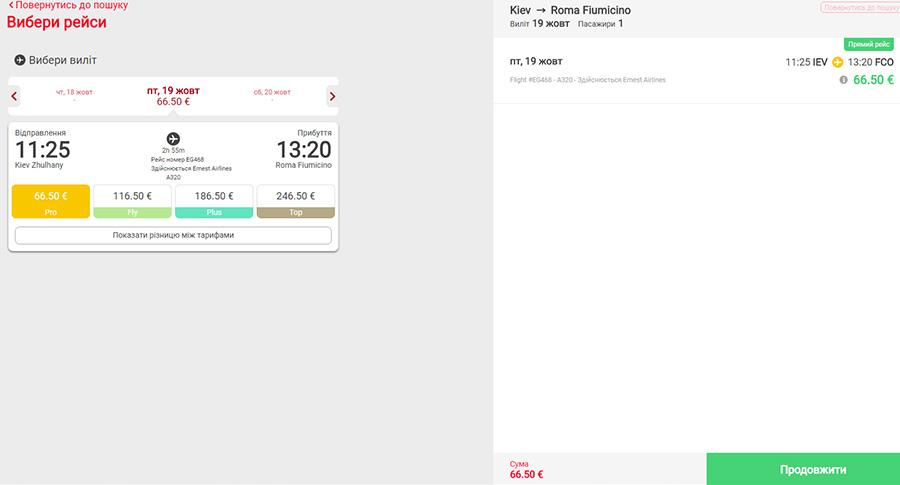 Приклад бронювання перельоту Київ - Рим на сайті Ernest Airlines