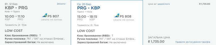 Київ - Прага - Київ приклад бронювання