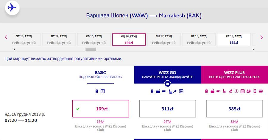 Авіаквитки Варшава - Марракеш на сайті Wizz Air