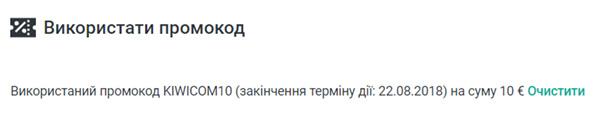 KIWICOM10 Промокод