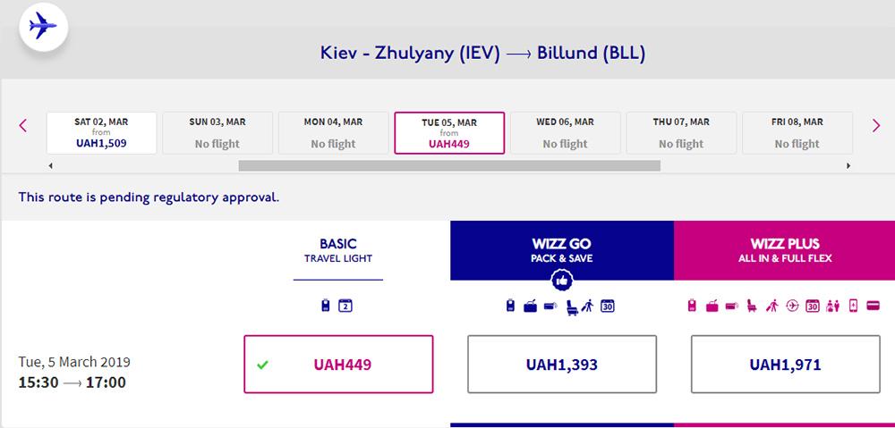 Авіаквитки Київ - Біллунд